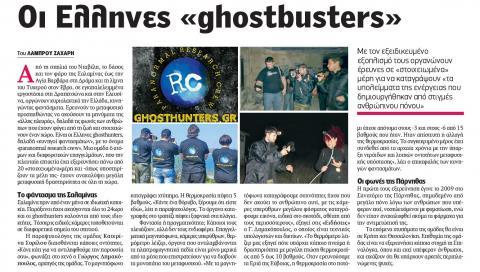 Greek Ghosthunters-Paranormal Research Crew-Ειδή...